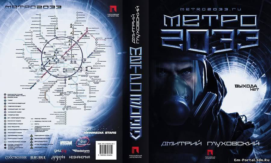 Дмитрий глуховский метро 2033 слушать онлайн аудиокнигу с музыкой